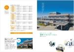 aruvonoさんの病院内に併設している通所リハビリテーション事業所のパンフレットへの提案
