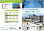 AlecDesignさんの病院内に併設している通所リハビリテーション事業所のパンフレットへの提案