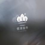 doremidesignさんの歯科医院のロゴ 「健康歯科」 健康をテーマにしていますへの提案
