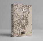 BOB-Workshopさんの社会科学系書籍(研究書)のカバーデザイン への提案