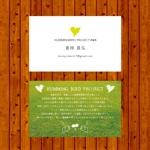 農園Cafe「HUMMING BIRDプロジェクト」のプレゼンで配布する名刺デザインへの提案