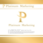 chopin1810lisztさんのマーケティング会社:プラチナマーケティングロゴ【名刺等】への提案