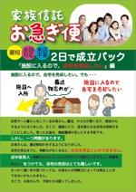 nittamaiさんの家族信託のパンフレット A4見開き4ページ 原案はありますへの提案