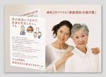 himagine57さんの家族信託のパンフレット A4見開き4ページ 原案はありますへの提案