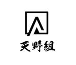 haruka0115322さんの建設会社ロゴ作成依頼への提案