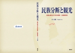 usako2018さんの社会科学系書籍(研究書)のカバーデザイン への提案