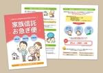 k310さんの家族信託のパンフレット A4見開き4ページ 原案はありますへの提案