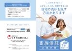 maiko818さんの家族信託のパンフレット A4見開き4ページ 原案はありますへの提案