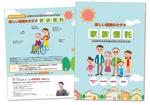 spell_akiさんの家族信託のパンフレット A4見開き4ページ 原案はありますへの提案