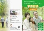 turukame66さんの家族信託のパンフレット A4見開き4ページ 原案はありますへの提案