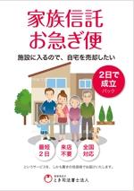 nkjhrsさんの家族信託のパンフレット A4見開き4ページ 原案はありますへの提案