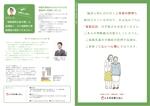 REVERSEPLANNINGさんの家族信託のパンフレット A4見開き4ページ 原案はありますへの提案