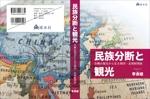 MikiNayaさんの社会科学系書籍(研究書)のカバーデザイン への提案