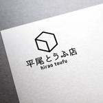 maruo_maruiさんの小さなとうふ屋のロゴのデザインの募集です。への提案