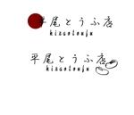 Tomoko14さんの小さなとうふ屋のロゴのデザインの募集です。への提案