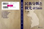yuko112576さんの社会科学系書籍(研究書)のカバーデザイン への提案