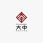 kazubonさんの中国のお茶、お酒、食べ物などを提供するチャイニーズバー「大中」のロゴへの提案