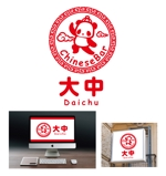 merody0603さんの中国のお茶、お酒、食べ物などを提供するチャイニーズバー「大中」のロゴへの提案