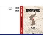 mahalo_mahaloさんの社会科学系書籍(研究書)のカバーデザイン への提案