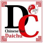hide1000さんの中国のお茶、お酒、食べ物などを提供するチャイニーズバー「大中」のロゴへの提案