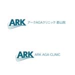 AGAクリニックのロゴ制作への提案