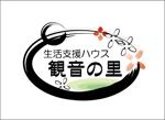 sakuraさんの生活支援ハウスのロゴ制作への提案