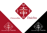 adekatさんの中国のお茶、お酒、食べ物などを提供するチャイニーズバー「大中」のロゴへの提案