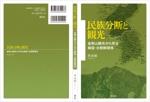 Studio-Mさんの社会科学系書籍(研究書)のカバーデザイン への提案