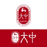 Miyamoto_cindyさんの中国のお茶、お酒、食べ物などを提供するチャイニーズバー「大中」のロゴへの提案