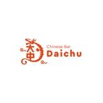 holy245さんの中国のお茶、お酒、食べ物などを提供するチャイニーズバー「大中」のロゴへの提案
