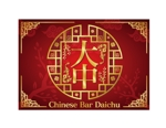 jp_tomoさんの中国のお茶、お酒、食べ物などを提供するチャイニーズバー「大中」のロゴへの提案