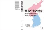 atariさんの社会科学系書籍(研究書)のカバーデザイン への提案