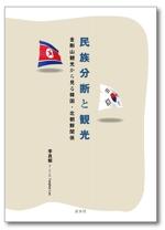 ikaru-dnuregさんの社会科学系書籍(研究書)のカバーデザイン への提案