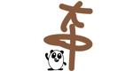 56626さんの中国のお茶、お酒、食べ物などを提供するチャイニーズバー「大中」のロゴへの提案