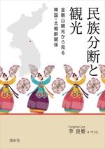 waltdさんの社会科学系書籍(研究書)のカバーデザイン への提案
