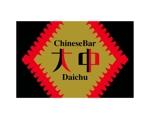 chanlanさんの中国のお茶、お酒、食べ物などを提供するチャイニーズバー「大中」のロゴへの提案