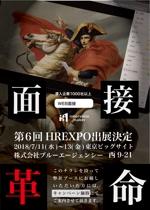 関東HRエキスポ招待DMの作成への提案