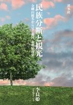 longyilanglさんの社会科学系書籍(研究書)のカバーデザイン への提案