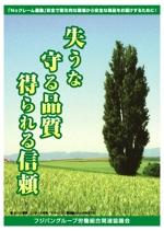 Saku-TAさんの食品工場内に貼る 安全・衛生的に関する 標語ポスター作成への提案