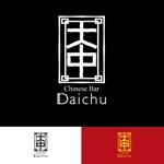 glpgs-lanceさんの中国のお茶、お酒、食べ物などを提供するチャイニーズバー「大中」のロゴへの提案