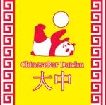 komorebi-lcさんの中国のお茶、お酒、食べ物などを提供するチャイニーズバー「大中」のロゴへの提案