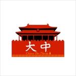keikueさんの中国のお茶、お酒、食べ物などを提供するチャイニーズバー「大中」のロゴへの提案