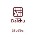 Typographさんの中国のお茶、お酒、食べ物などを提供するチャイニーズバー「大中」のロゴへの提案