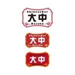 K-digitalsさんの中国のお茶、お酒、食べ物などを提供するチャイニーズバー「大中」のロゴへの提案