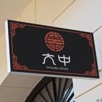 fujiseyooさんの中国のお茶、お酒、食べ物などを提供するチャイニーズバー「大中」のロゴへの提案