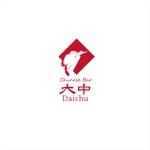 acveさんの中国のお茶、お酒、食べ物などを提供するチャイニーズバー「大中」のロゴへの提案