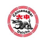 MacMagicianさんの中国のお茶、お酒、食べ物などを提供するチャイニーズバー「大中」のロゴへの提案