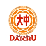 saiga005さんの中国のお茶、お酒、食べ物などを提供するチャイニーズバー「大中」のロゴへの提案