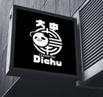 oiriさんの中国のお茶、お酒、食べ物などを提供するチャイニーズバー「大中」のロゴへの提案