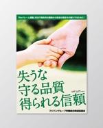 yuna-yunaさんの食品工場内に貼る 安全・衛生的に関する 標語ポスター作成への提案
